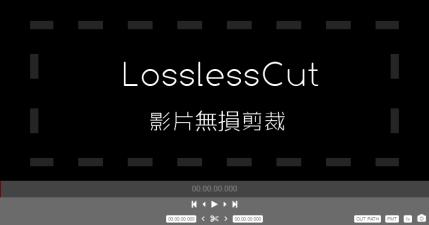 LosslessCut 1.12.0 影片剪裁不失真,無損剪裁快速又方便