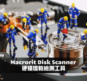 Macrorit Disk Scanner Free 4.3.0 免費硬碟壞軌檢測工具