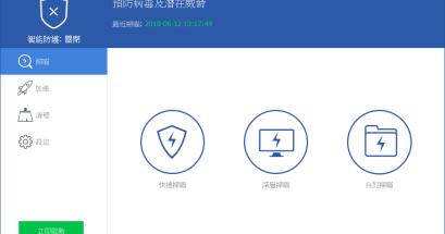Malware Hunter 惡意軟體獵人使用介紹與下載