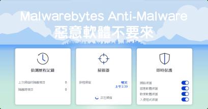 2020 惡意軟體移除工具 Malwarebytes Anti Malware 推薦使用
