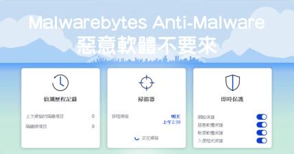 Malwarebytes Anti-Malware 4.2.0.82 惡意軟體不要來,免費工具幫你掃除!