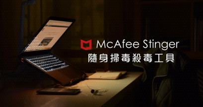 有沒有好用的隨身掃毒工具?McAfee Stinger 免費掃毒工具