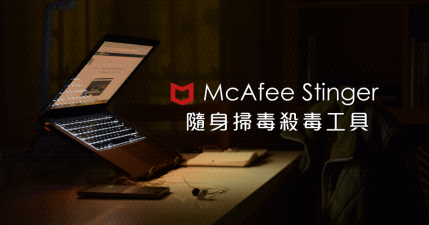 McAfee Stinger 12.1.0.2906 免費隨身掃毒殺毒工具
