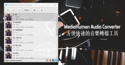 MediaHuman Audio Converter 1.9.6.4 方便快速的音樂轉檔工具,支援原結構輸出