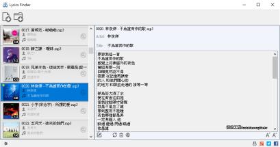 如何尋找 MP3 音樂的歌詞?MediaHuman Lyrics Finder