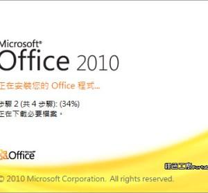 Microsoft Office Starter 2010 - Office精簡入門版