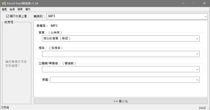 Moo0 AudioConverter 1.36 方便快速的音樂轉檔工具