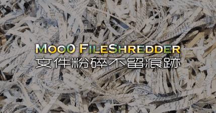 Moo0 FileShredder 1.22 檔案徹底刪除不留痕跡