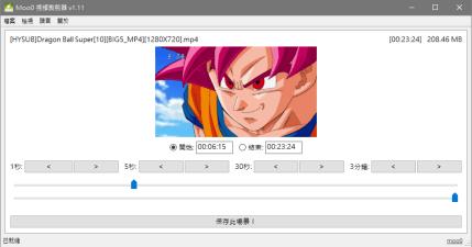 Moo0 Video Cutter 1.11 實用的影片裁切工具,不轉擋不失真