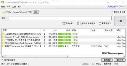 Moo0 VideoDownloader 1.12 線上影音下載工具,支援超過 1000 個影音網站