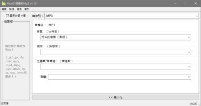 影片如何轉成 MP3 音樂檔案?Moo0 VideoToAudio 簡易轉檔工具