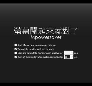 Mpowersaver 螢幕自動關閉工具,為節能省碳進一份心力!
