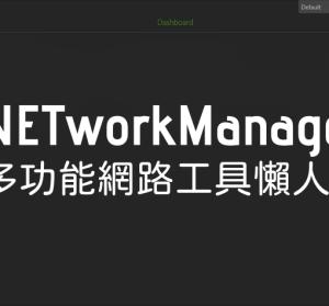 NETworkManager 2020.5.1 多功能網路工具懶人包