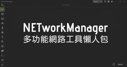 網路工具 NETworkManager 推薦,包含常用的 22 種常用功能