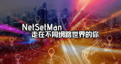 如何在電腦儲存不同網路環境的網路設定?NetSetMan