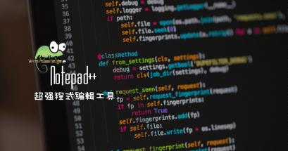 2021 Notepad 超受歡迎的文書編輯工具