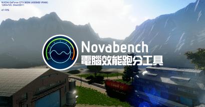 入門款電腦效能評測跑分工具 Novabench 下載