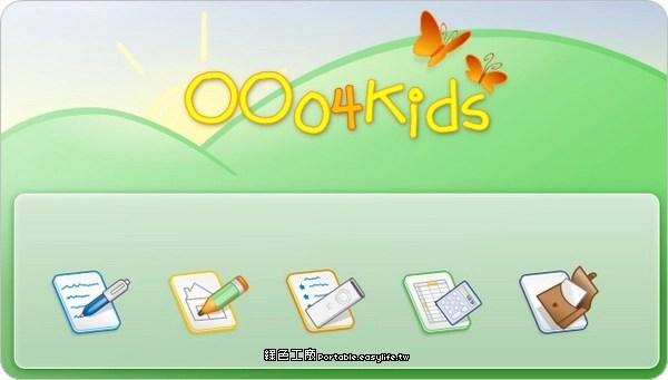 學齡兒童文書工具