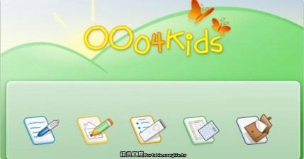 OOo4Kids 1.3 小朋友專用文書工具,加大圖示、簡化使用的方式