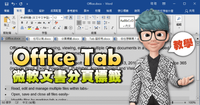 Office 可以有分頁標籤嗎?Office Tab 支援 Word、Excel 與 PowerPoint
