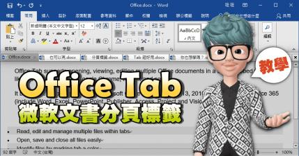 Office Tab 13.10 中英文版 Office 也可以有標籤的功能唷!