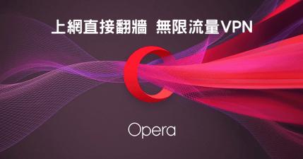 Opera 63.0.3368.94 免費 VPN 無線上網,最新翻牆功能設定,體驗上網的速度感(OperaDev 65.0.3459.0)