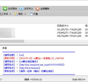 冏rz下載器 090314 解決 Hinet 空間無法下載的腳本