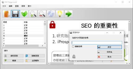 PDF Page Lock 頁面上鎖與隱藏小工具