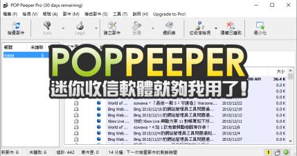 POP Peeper Pro 4.5 迷你實用的收信小工具,就是不要 Outlook 那麼複雜啦!
