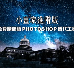 Paint.NET 4.1.6 號稱免費的 Photoshop 精簡版