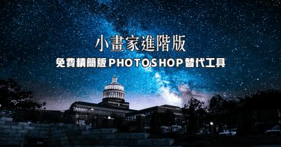 Photoshop 免費精簡版的 PaintNET