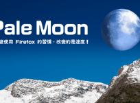 Pale Moon 28.8.2 不改變使用Firefox的習慣,改變的是速度!