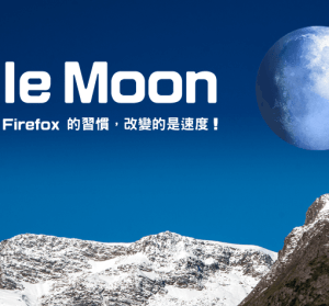 Pale Moon 28.3.1 不改變使用Firefox的習慣,改變的是速度!