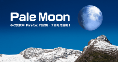 Pale Moon 火狐分支瀏覽器 繁中免安裝版