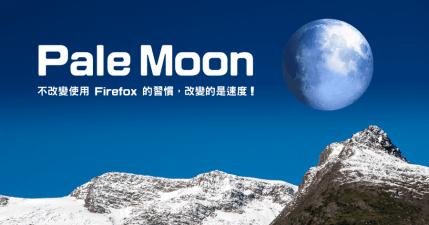Pale Moon 28.6.1 不改變使用Firefox的習慣,改變的是速度!