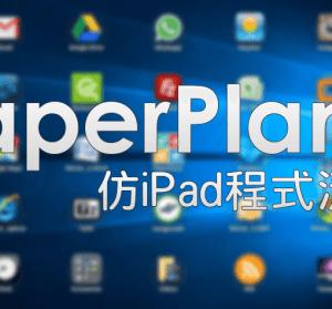 PaperPlane 1.0 在電腦桌面仿 Mac、iPad 程式清單