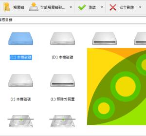 PeaZip 6.8.1 支援超過 150 種壓縮格式,像檔案總管般的壓縮軟體