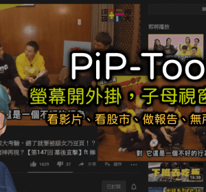 PiP-Tool 將 YouTube / Netflix / Twitch 升級子母畫面,就是要邊工作邊追影片