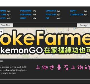 PokeFarmer 1.0.89 免安裝版,Pokémon GO 在家練功也可以