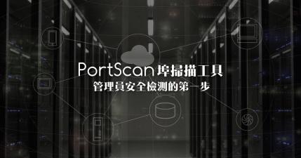 PortScan 1.74 實用的網路工具,網路服務掃描、區網內裝置掃描、Ping工具與速度測試