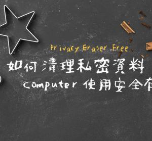 Privacy Eraser Free 4.58.5 隱私清理不留痕跡