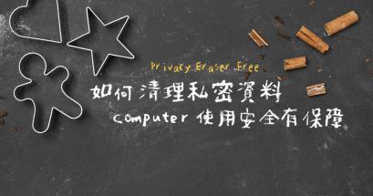 Privacy Eraser 教你如何清理電腦隱私檔案?