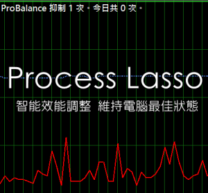 Process Lasso 9.0.0.426 智能效能調整,維持電腦最佳狀態