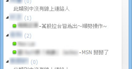 Pure MSN 免更新版本,繼續使用 Windows Live Messenger