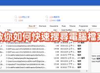 Quick Search 5.35.1.132 快速搜尋檔案,更精確的搜尋