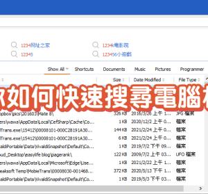 Quick Search 5.35.1.134 快速搜尋檔案,更精確的搜尋