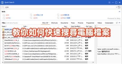 2021 Quick Search 如何在電腦中快速搜尋檔案