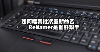有沒有推薦的檔案批次重新命名工具?ReNamer
