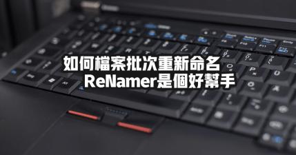 ReNamer 7.1 功能超強的免費批次更名工具