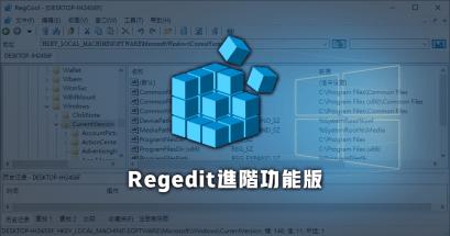 有沒有更好用的 RegEdit 工具?增強版的 RegCool